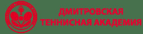 Дмитровская теннисная академия